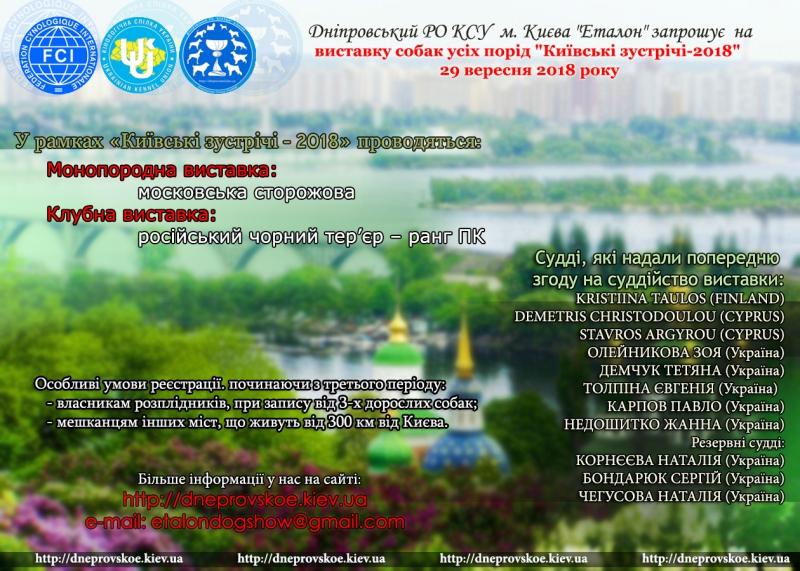 29-30.09.2018 Дніпровський РО КСУ